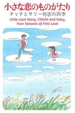 Image Little Love Story: Chitchi and Sally, Four Seasons of First Love