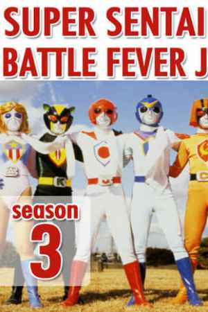 Battle Fever J