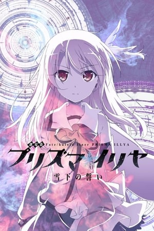 Fate/kaleid liner Prisma☆Illya Movie: Sekka no Chikai