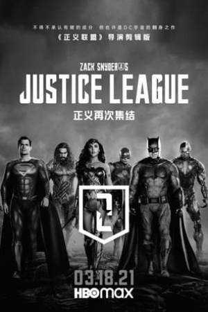 Image Zack Snyder's Justice League