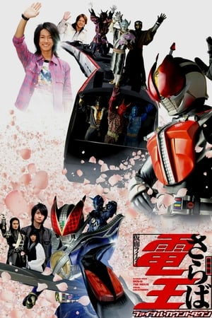 Farewell Kamen Rider Den-O: Final Countdown
