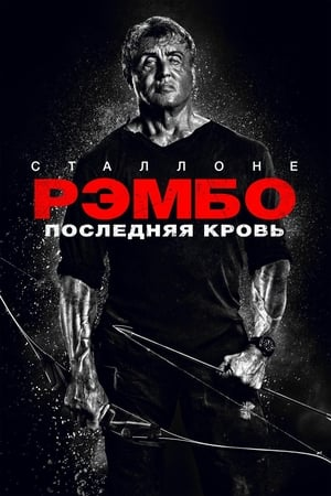 poster Rambo: Last Blood