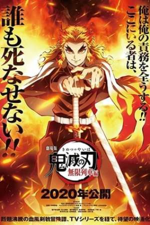 poster Demon Slayer -Kimetsu no Yaiba- The Movie: Mugen Train