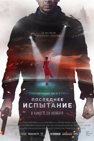 Poster Movie Последнее испытание 2019