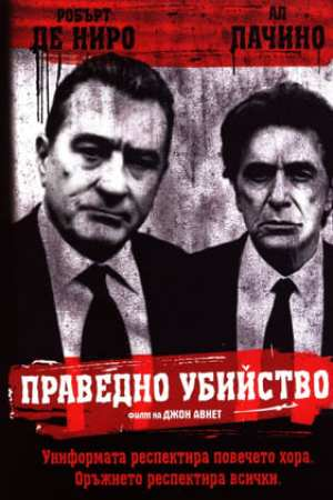 Image Righteous Kill