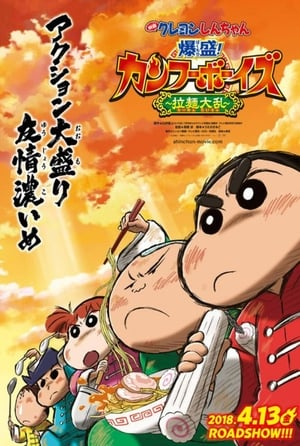 Poster Movie Crayon Shin-chan: Burst Serving! Kung Fu Boys ~Ramen Rebellion~ 2018
