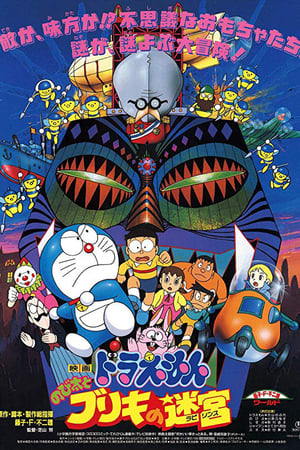 Image Doraemon: Nobita and the Tin Labyrinth