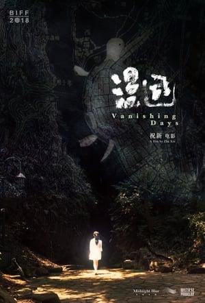 Poster Movie Vanishing Days 2018