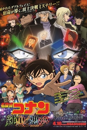 Detective Conan: The Darkest Nightmare