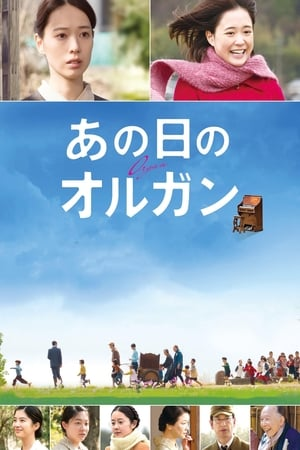 Poster Movie The Day's Organ 2019