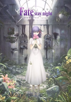 Poster Movie Fate/stay night: Heaven's Feel I. presage flower 2017