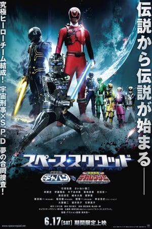 Poster Movie Space Squad: Space Sheriff Gavan vs. Tokusou Sentai Dekaranger 2017
