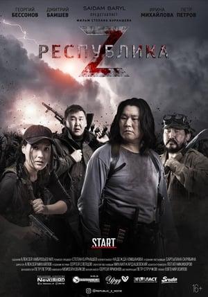 Poster Movie Республика Z 2018