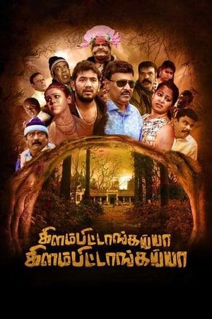 Poster Movie Kilambitaangayaa Kilambitaangayaa 2018