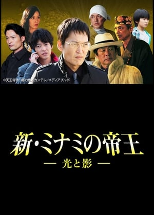 Poster Movie The King of Minami Returns: Light and Shadow 2017