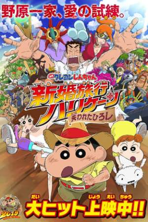 Image Crayon Shin-chan: Honeymoon Hurricane ~The Lost Hiroshi~