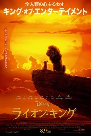 Image The Lion King