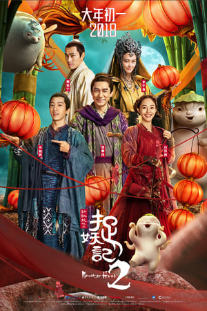 Poster Movie Monster Hunt 2 2018