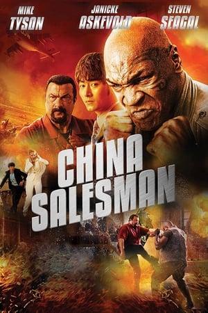 Poster Movie China Salesman 2017