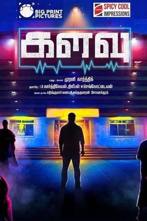 Poster Movie Kalavu 2019