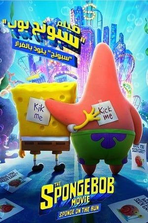 Image The SpongeBob Movie: Sponge on the Run