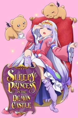 Sleepy Princess in the Demon Castle