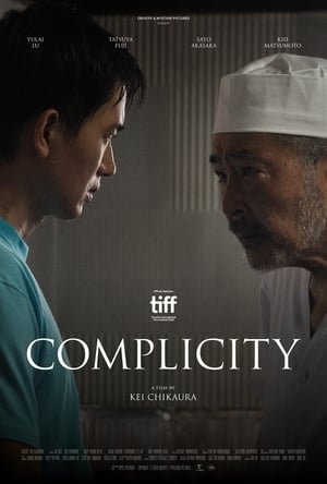 Poster Movie Complicity 2018