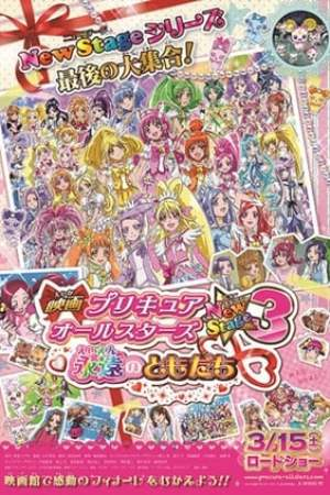 Image Pretty Cure All Stars New Stage 3: Eternal Friends