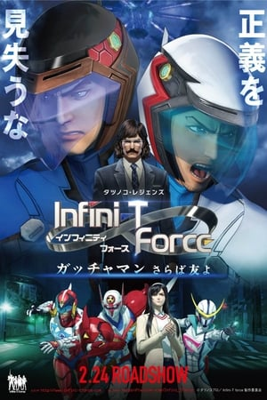 Poster Movie Infini-T Force the Movie: Farewell Gatchaman My Friend 2018