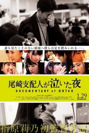Documentary of HKT48