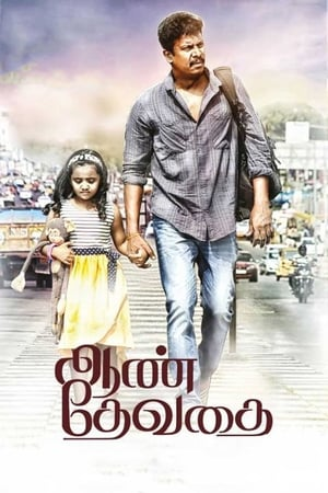Poster Movie Aan Devathai 2018
