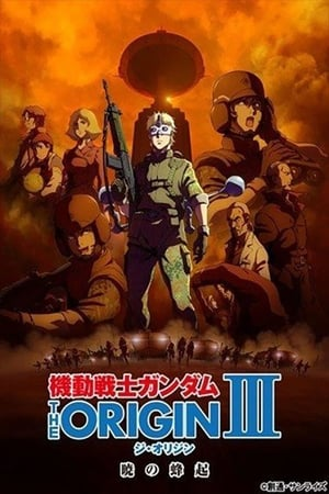 Mobil Suit Gundam - The origin III - La rébellion de l'aube