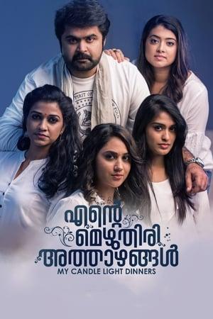 Poster Movie Ente Mezhuthiri Athazhangal 2018