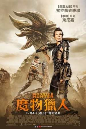Image Monster Hunter