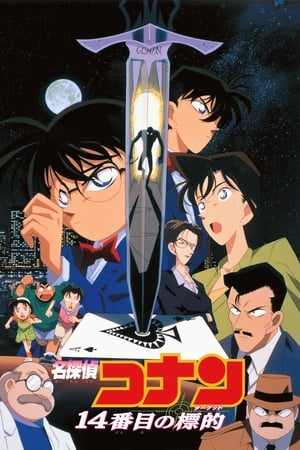 Image Detective Conan: The Fourteenth Target