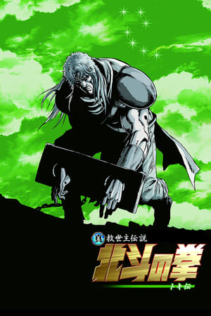 Image Fist of the North Star: Legend of Toki
