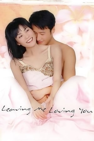 Poster Movie Leaving Me, Loving You 2004