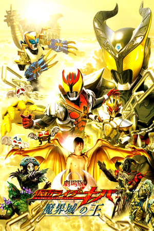 Kamen Rider Kiva The Movie: King of the Infernal Castle