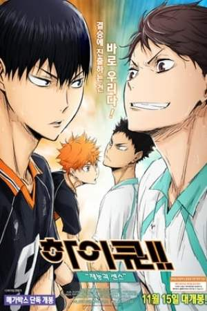 poster Haikyuu!! Movie 3: Genius and Sense