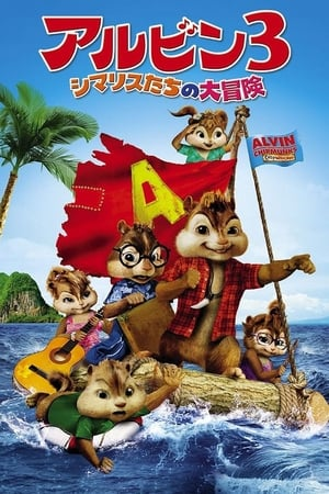 poster Alvin and the Chipmunks: Chipwrecked