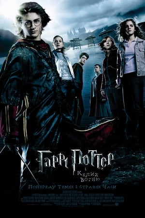 poster Harry Potter and the Goblet of Fire