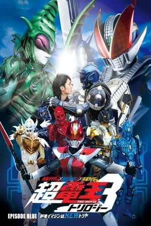 Cho Kamen Rider Den-O Trilogy - Episode Blue: The Dispatched Imagin is Newtral
