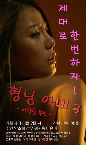 Poster Movie My Brother's Wife 3 - The Woman Downstairs 2017
