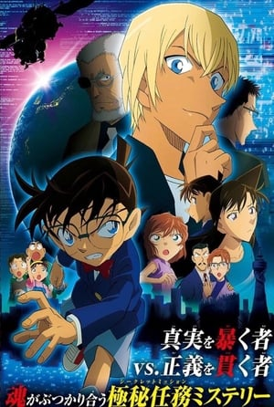 Poster Movie Detective Conan: Zero the Enforcer 2018