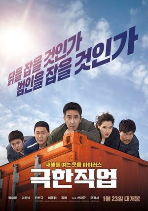 Poster Movie Extreme Job 2019