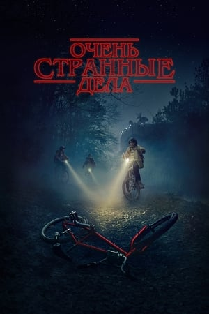 poster Stranger Things