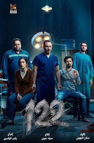 Poster Movie 122 2019