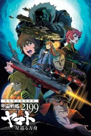 Star Blazers [Space Battleship Yamato]: Odyssey of the Celestial Ark