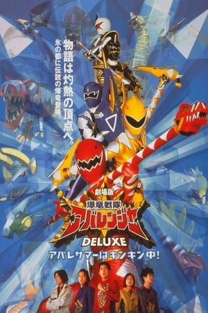 Image Bakuryu Sentai Abaranger Deluxe: Abare Summer is Freezing Cold!