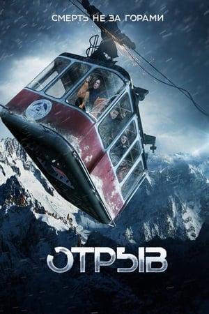 Poster Movie Breakaway 2019